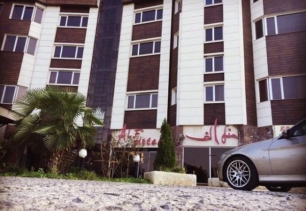 هتل-آپارتمان-الف