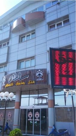 هتل-آپارتمان-سلطان