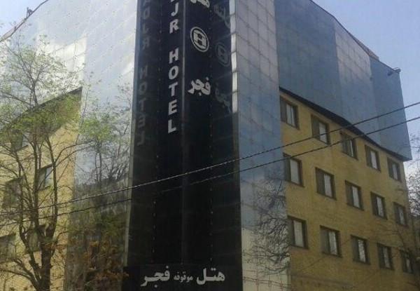 هتل فجر
